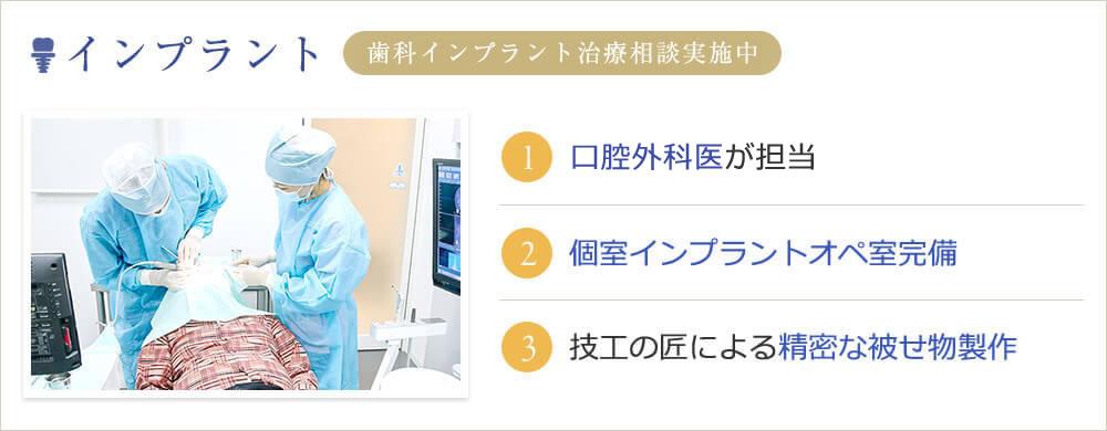 歯科インプラント無料相談実施中