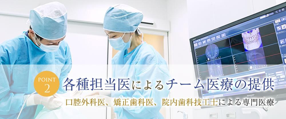 各専門医によるチーム医療の提供