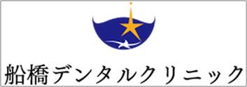 船橋デンタルクリニック