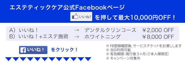 都賀デンタルクリニック エステティックケアFacebook