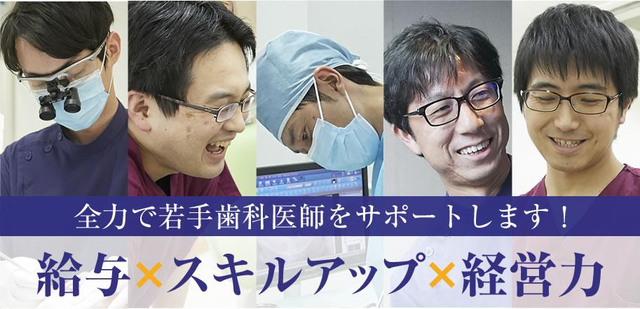 歯科医師の求人募集