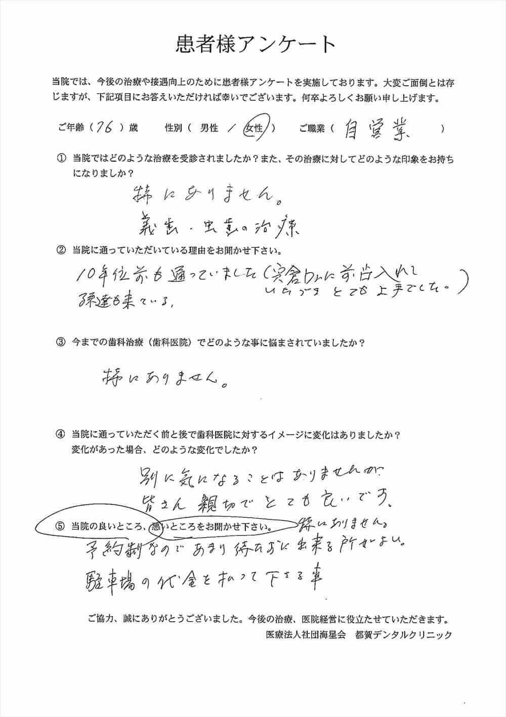 都賀デンタルクリニックの口コミアンケート1