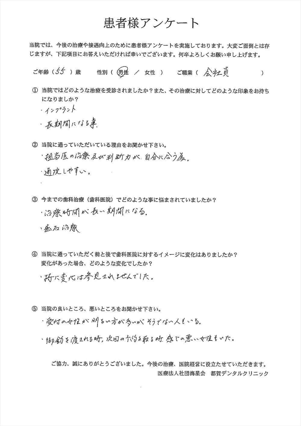 都賀デンタルクリニックの口コミアンケート3