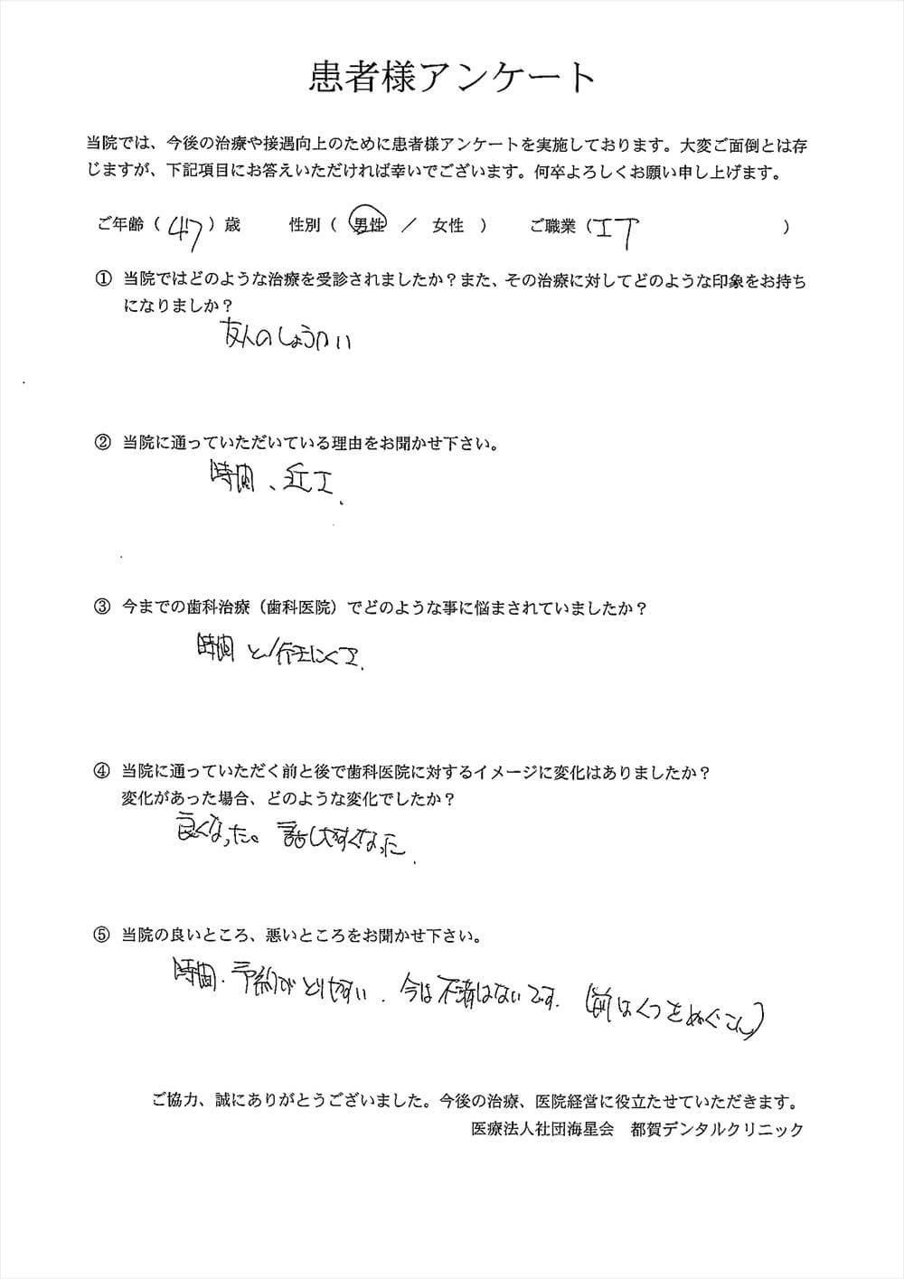 都賀デンタルクリニックの口コミアンケート5