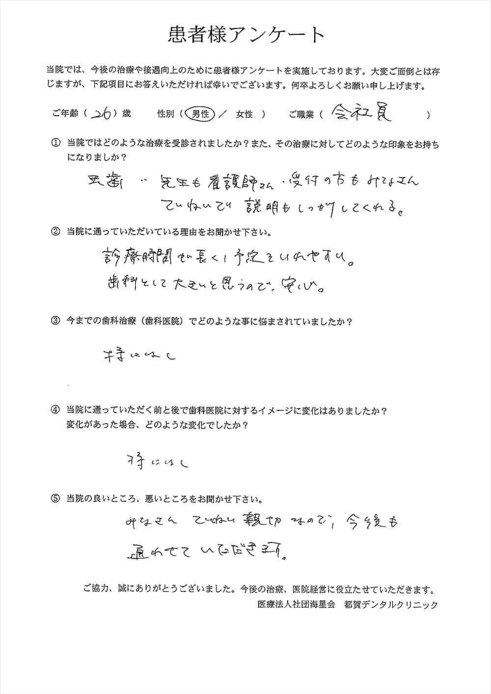 都賀デンタルクリニックの口コミアンケート7