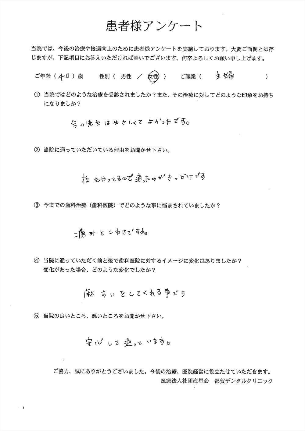 都賀デンタルクリニックの口コミアンケート8